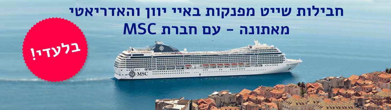 שייט יוון MSC קיץ 2019